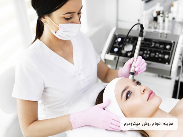 تصویر یک خانم در حال انجام میکرودرم و لایه برداری پوست صورت . لباس پزشک سفید و دستکشش صورتی روشن می باشد
