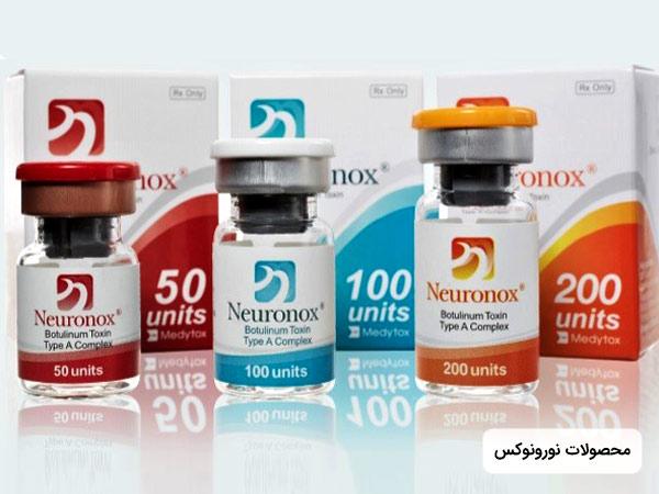 قيمت بوتاکس نورونوکس و مدل هاي مختلف آن در بسته بندي هاي متفاوت