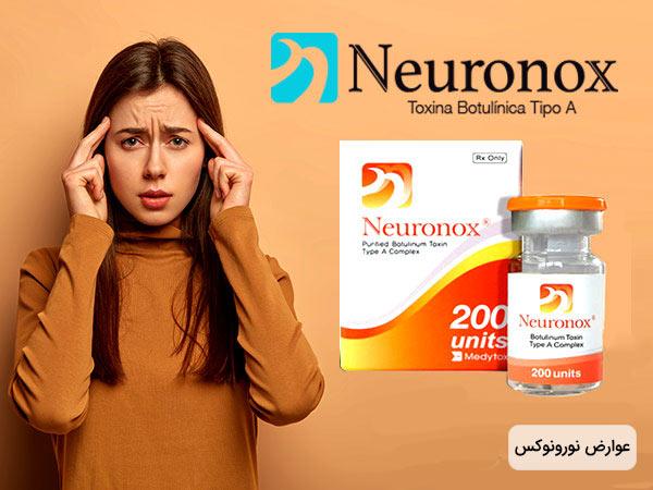 قيمت خريد محصولات نورونوکس ساخت کره و عوارض اين محصول کره اي