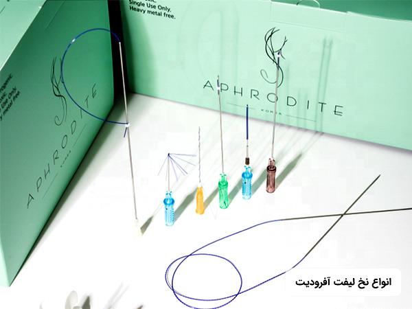 تصویر انواع نخ ليفت آفروديت کره Aphrodite به همراه جعبه بسته بندی نخ لیفت آفرودیت که به رنگ سبز است
