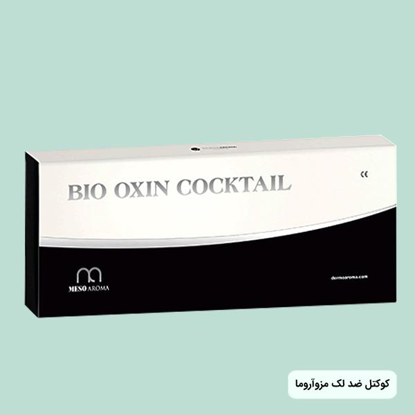 جعبه کوکتل ضد لک مزوآروما به رنگ مشکي است. قيکت خريد آن نيز متفاوت است.
