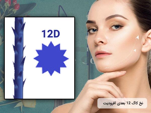 تصویر نخ کاگ 12 بعدي آفروديت به همراه تصویر صورت یک خانم جوان