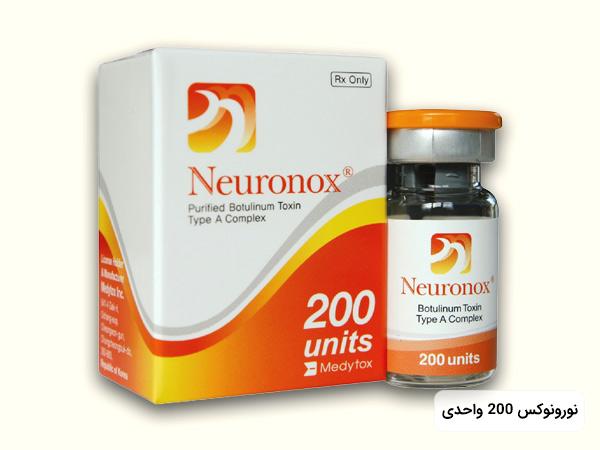 ويال و جعبه بوتاکس نورونوکس 200 واحدي