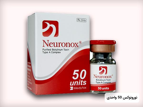 قيمت بوتاکس نورونوکس 50 واحدي و بسته بندي آن رنگ جعبه اين مدل قرمز است