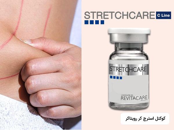 کاربرد کوکتل استرچ کر رويتاکر در بدن و قيمت استرچ کر رويتاکر