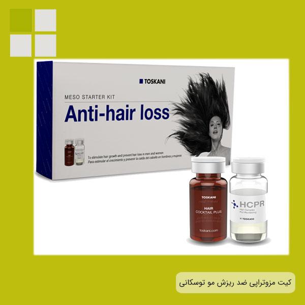 تصویری از یک عدد کیت مزوتراپی با ملحقات توسکانی از نوع ضد ریزش مو با زمینه سبز برای خرید و پیشنهاد قیمت