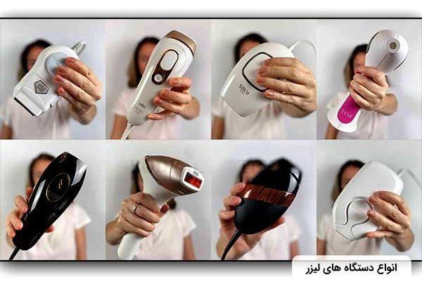 انواع مختلف دستگاه های ليزر موهای زائد