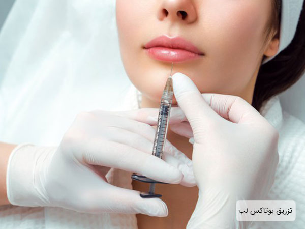 تصویر دختر خانمی تکیه داده به تخت مطب در حال تزریق بوتاکس توسط پزشک می باشد. سرنگ و دستکش پزشک در تصویر مشخص بوده و دستکش پزشک سفید است