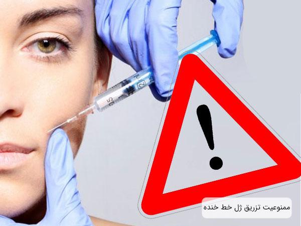 ممنوعت تزریق ژل برای رفع خط خنده در تصویر کاملا مشخص می باشد