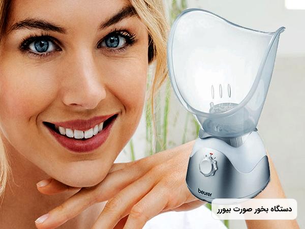 عکس دستگاه بخور صورت بيورر و تصوير يک خانم که در حال لبخند زدن مي باشد.