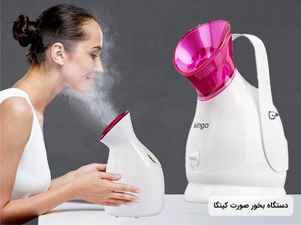 عکس دستگاه بخور صورت کينگا و تصوير خانمي که در حال بخور دادن صورت خود بوسيله دستگاه بخور گرم Kinga مي باشد. خانم يک تاپ سفيد به تن کرده است و موهاي خود را بسته است