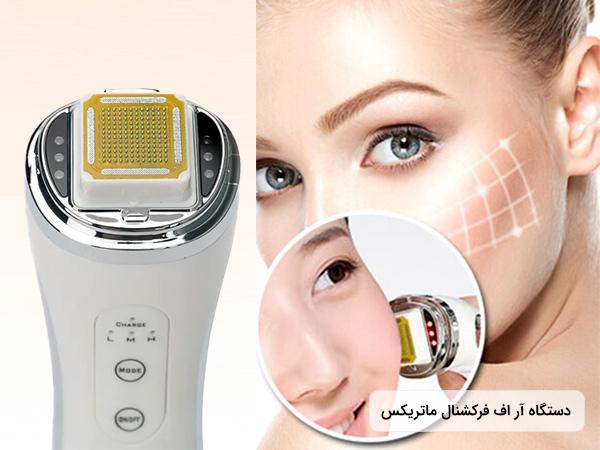 عکس دستگاه آر ف فرکشنال ترماژ خانگی و تصویر یک خانم جوان که در حال استفاده از دستگاه بر روی پوست صورت خود می باشد