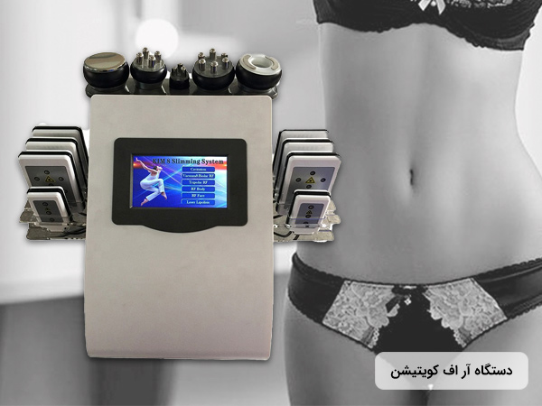 دستگاه آر اف کويتيشن لاغري 6 کاره به همراه تصویر شکم یک فرد که به رنگ سیاه و سفید است