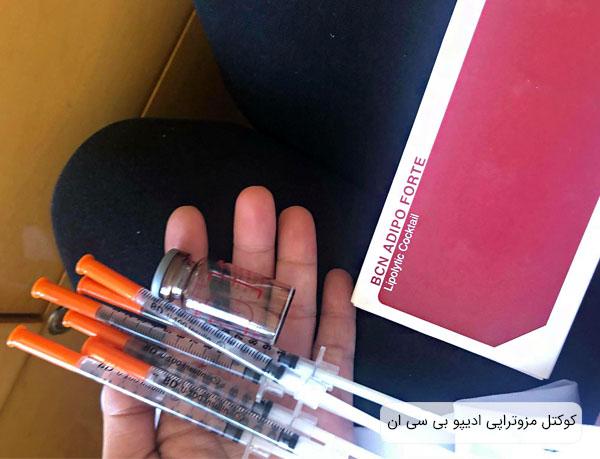 کوکتل برای لاغری غبغب بی سی ان به همراه سرنگ برای تزریق در تقاط مختلف بدن