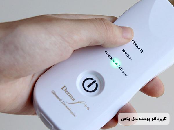 حالت های مختلف دستگاه درما اف بخاردار دبل پلاس که روی بدنه دستگاه قابل مشاهده است
