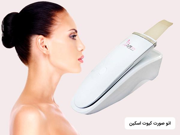 دستگاه اتوی صورت کيوت اسکين CuteSkin و تصویر نیم رخ خانمی که صورت صاف و روشنی دارد