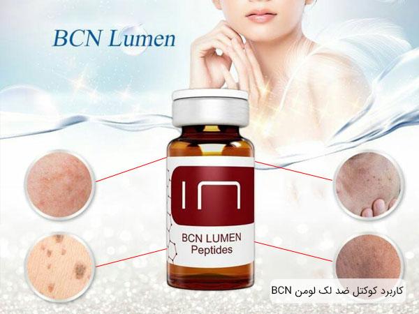 کاربرد ها متفاوت و متنوع کوکتل بی سی ان لومن برای پوست صورت
