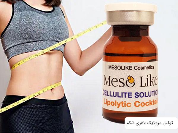 کوتل مزوتراپی مزولایک ضد چربی و سلولیت شکم