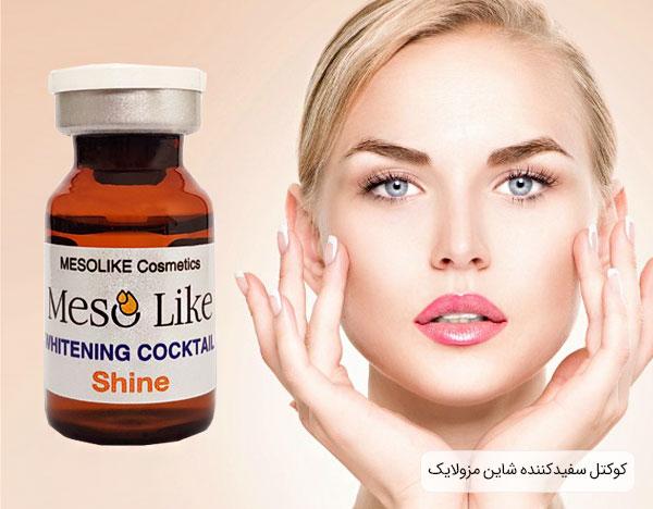 مزوی سفید کننده شاین ضد لک در کنار صورت جوان شده یک خانم Whitening Mesolike Shine