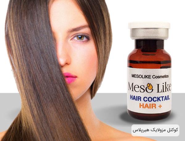 تصویری از کوکتل هیرپلاس مزولایک اسپانیا با بهترین قیمت اصل، در کنار موهای پرپشت یک خانم Hair Plus