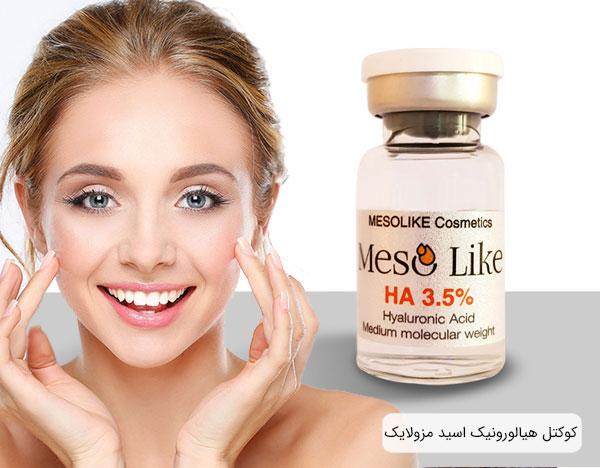 تصویری از مزولایک هیالورونیک اسید برای آبرسانی به پوست با بهترین کیفیت