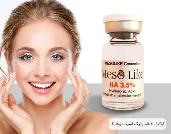 تصویری از صورت جوان و احیا شده یک خانم با استفاده از کوکتل مزوتراپی هیالورونیک اسید مزولایک اسپانیا با بهترین قیمت