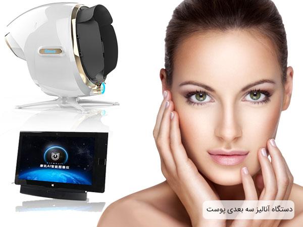 خرید دستگاه آنالیزور سه بعدی پوست با امکانات ویژه
