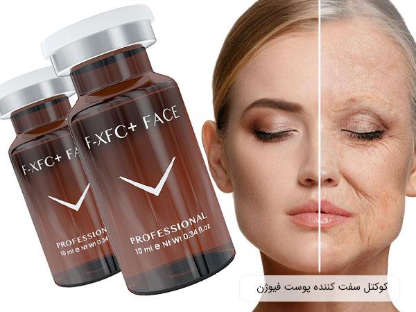 قیمت کوکتل ضد پیری پوست فیوژن XFC+FACE