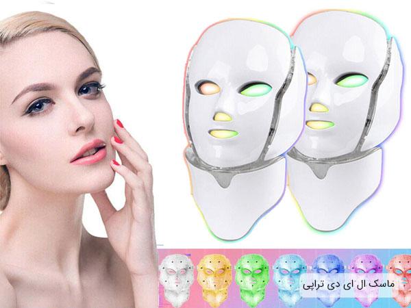 قیمت ماسک ال ای دی تراپی با بهترین کیفیت